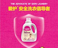 6月--10月   爱护倡导安全洗衣