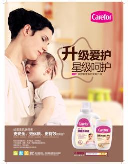 爱护产品升级杂志广告