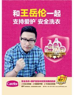 2014王岳伦支持爱护广告