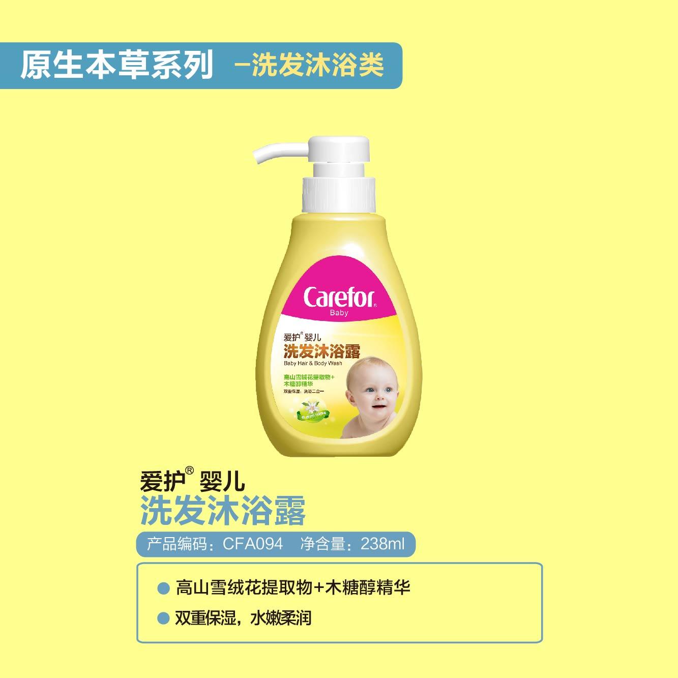 爱博体育app下载婴儿洗发沐浴露