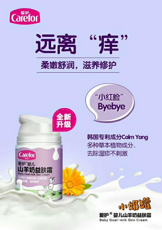 爱博体育app下载婴儿山羊奶益肤霜(小奶罐)