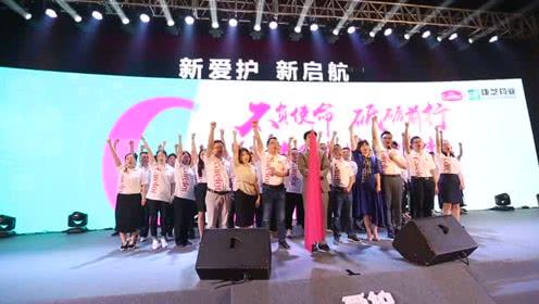 2019爱博体育app下载守护儿童大健康战略合作伙伴峰会